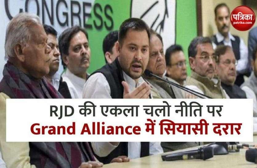 बिहार : Non RJD दलों की बैठक के बाद महागठबंधन में सियासी रार के आसार, शाह की वर्चुअल रैली आज