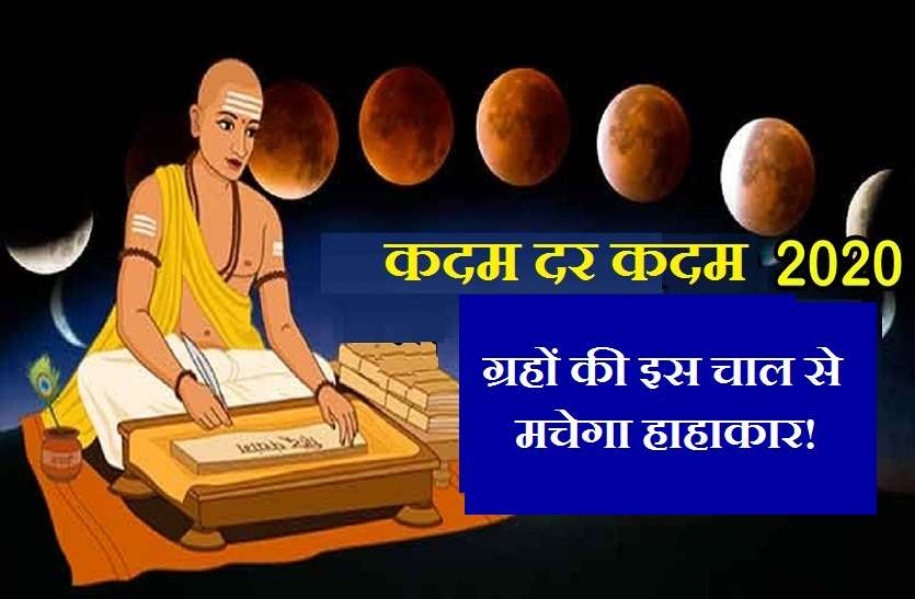 https://www.patrika.com/religion-and-spirituality/three-big-eclipses-soon-know-how-time-will-change-step-by-step-6127851/