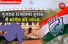 Rajya Sabha Election: गुजरात में दूसरी सीट जीतने के लिए Congress ने किया बड़ा दावा