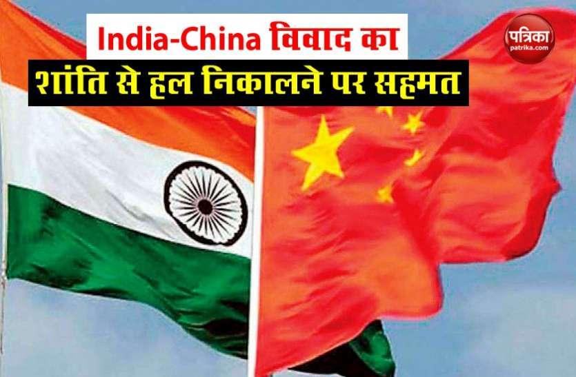 Border Dispute : भारत-चीन सैन्य कमांडरों के बीच अच्छे माहौल में बातचीत, शांति से मसला सुझलाने पर बनी सहमति