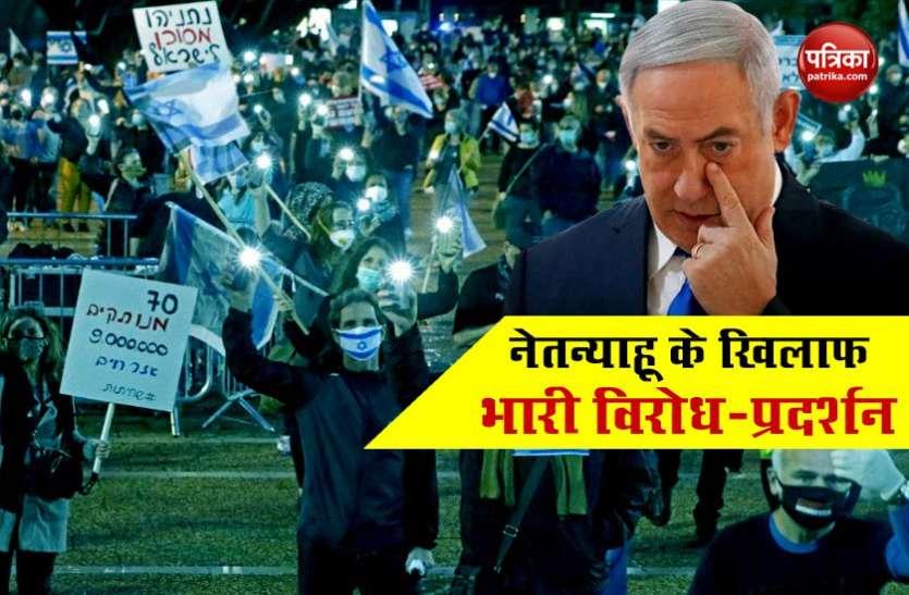 Israel: नेतन्याहू के West Bank पर कब्जा करने की नीति के खिलाफ प्रदर्शन, लोगों ने लहराए फिलिस्तीन के झंडे