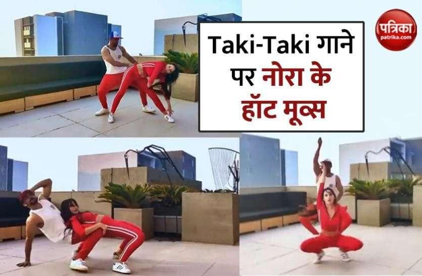 Saki-Saki गर्ल Nora Fatehi ने अपने Dance मूव्स से फिर हिलाया सोशल मीडिया को, वीडियो हुआ Viral