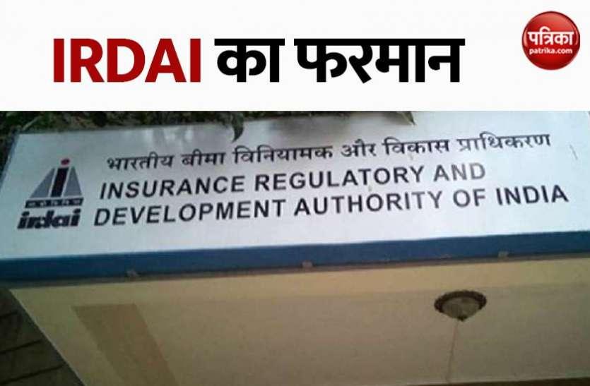 IRDAI का फरमान, अगर नहीं लिया LEI code तो नहीं मिलेगा कर्ज