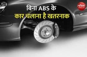 Car Tips : बारिश में कार को एक्सीडेंट से बचाता है ABS, आज ही जान लें इसके फायदे