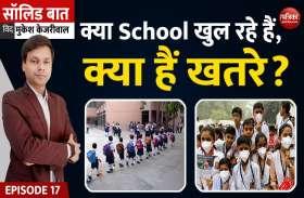क्या School खुल रहे हैं, क्या हैं खतरे?: Solid Baat with Mukesh Kejriwal: EP17