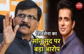 शिवसेना ने साधा Sonu Sood पर निशाना, लगाया BJP के इशारों पर काम करने का आरोप