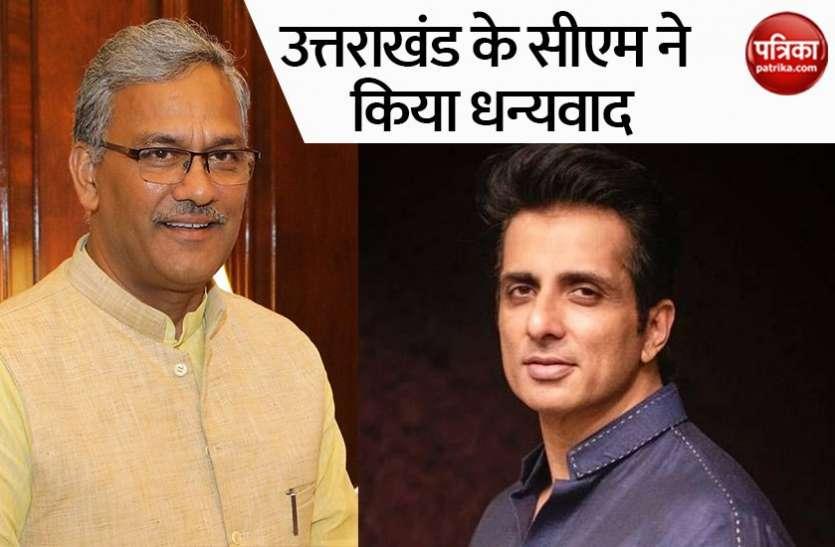 Sonu Sood ने मुंबई से लोगों को विमान से भेजा उत्तराखंड, CM Trivendra Singh Rawat ने किया धन्यवाद