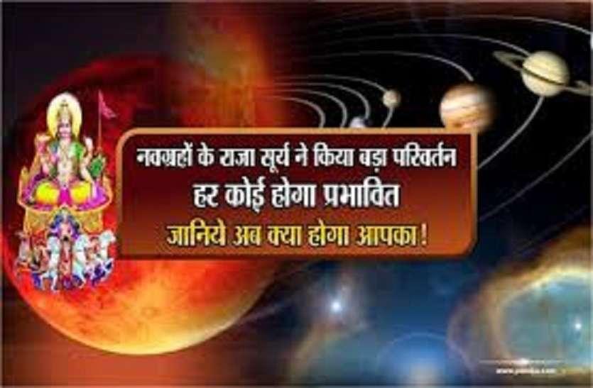 Surya Rashi Parivartan on 15 June 2020, just before solar eclipse