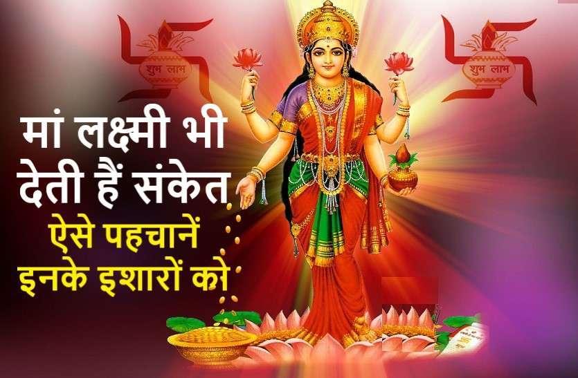 https://www.patrika.com/dharma-karma/signals-of-goddess-lakshmi-for-your-future-6165815/