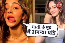 अभिनेत्री ने Ananya Pandey ने शेयर की Throwback Photos, किंग खान की बेटी ने कमेंट कर कहा 'HOT'