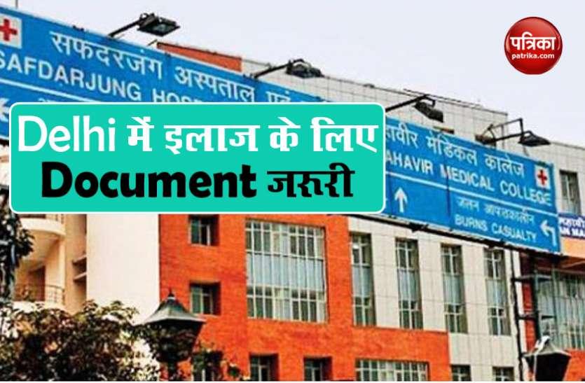 अब इन दस्तावेजों के आधार पर ही आप करा सकते हैं दिल्ली सरकार के अस्पतालों में इलाज