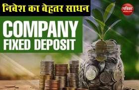 एक से नहीं होते Fixed Deposit, जानें कहां निवेश करने पर होगी तगड़ी कमाई