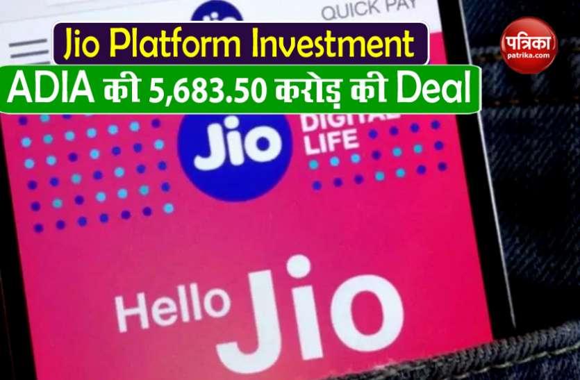 Mubadala के बाद Jio Platforms में ADIA करेगी 5683 करोड़ रुपए का Investment