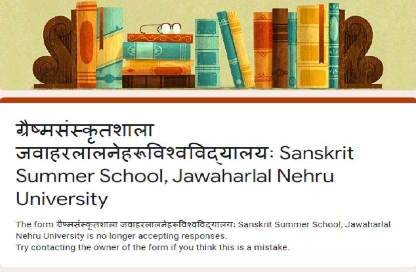 जेएनयू के संस्कृत ग्रीष्मकालीन स्कूल से फ्री में करें नौ लघु कोर्स