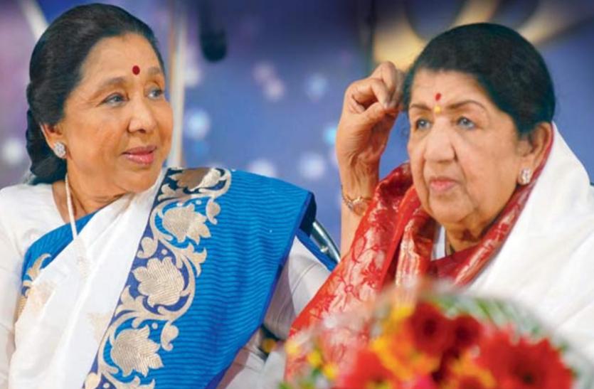 लता दीदी से संगीत पर चर्चा नहीं करतीं Asha Bhosle, बताई कैसी है दोनों के बीच बॉन्डिंग