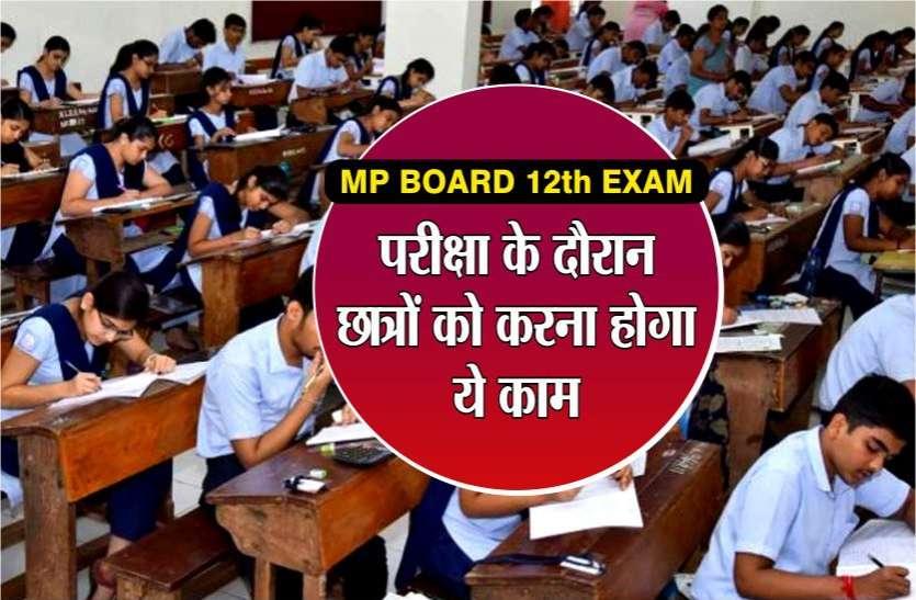 MP Board 12th Exam : छात्रों को 3 घंटे लगातार लगाए रखना होगा मास्क, दी जा रही अभ्यास की सलाह