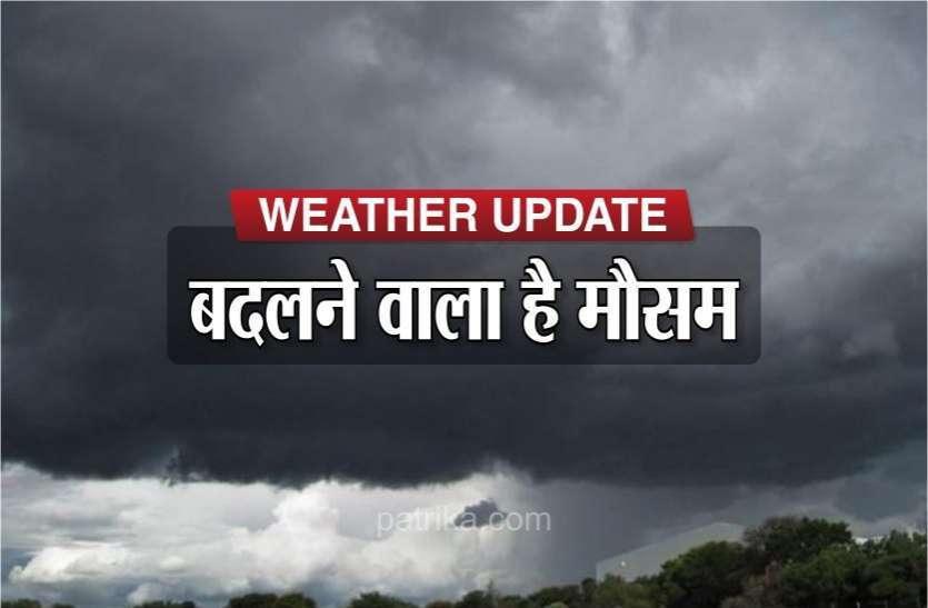 Weather Forecast Today Live: छत्तीसगढ़ में अगले तीन दिन भारी से अति भारी बारिश की संभावना