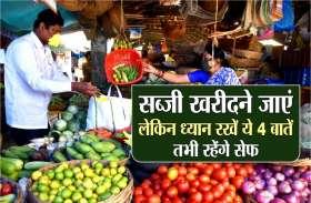 सब्जी बेचने वाला मिला 'कोरोना पॉजिटिव', रहें सतर्क, लेते समय ध्यान रखें ये 4 बातें