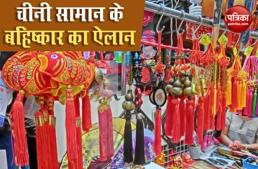 Boycott Chinese Products: CAIT का बड़ा ऐलान, भारत से बाहर होंगे 3000 Chinese Goods!