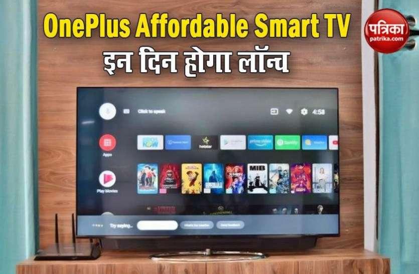 2 जुलाई को OnePlus Affordable Smart TV होगा लॉन्च, जानिए फीचर्स