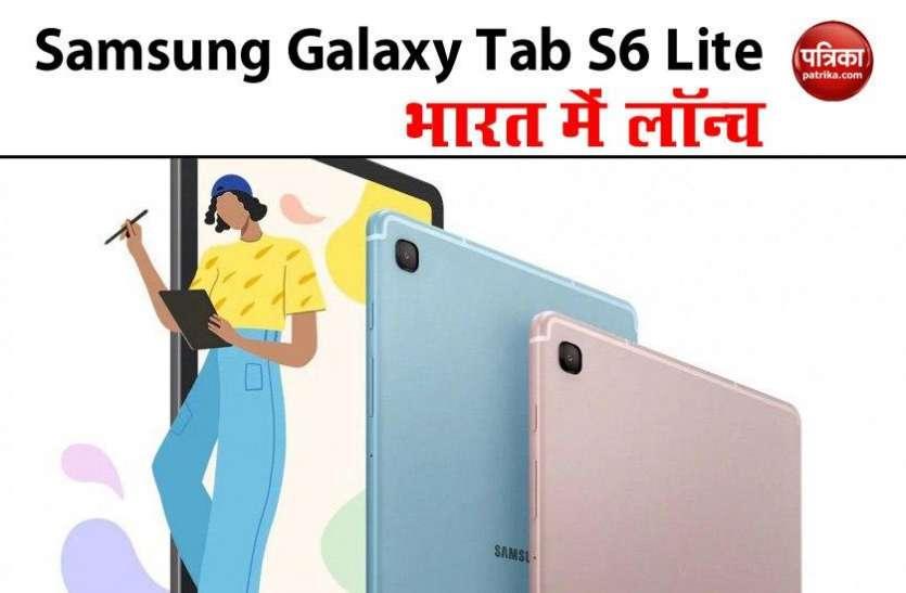 Samsung Galaxy Tab S6 Lite भारत में लॉन्च, प्री-बुकिंग शुरू, जानें कीमत