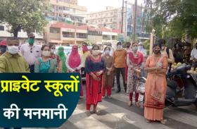 #live स्कूलों की मनमानी के खिलाफ जबलपुर में लामबंद हुए लोग- see video
