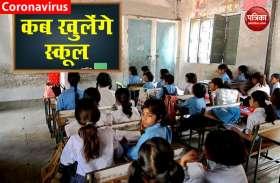 स्कूल खोले जाने और Exam Result को लेकर MHRD ने दी बड़ी जानकारी