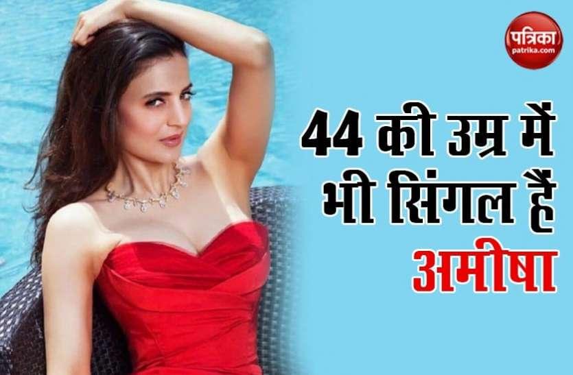44 साल की उम्र में भी Ameesha Patel हैं सिंगल, कर चुकी हैं Preity Zinta के एक्स बॉयफ्रेंड को डेट