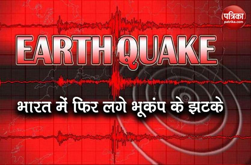 Earthquake: केवल 19 घंटे में 11 बार दहला भारत, Andman Nikobar में छह और Mizoram में तीन भूकंप