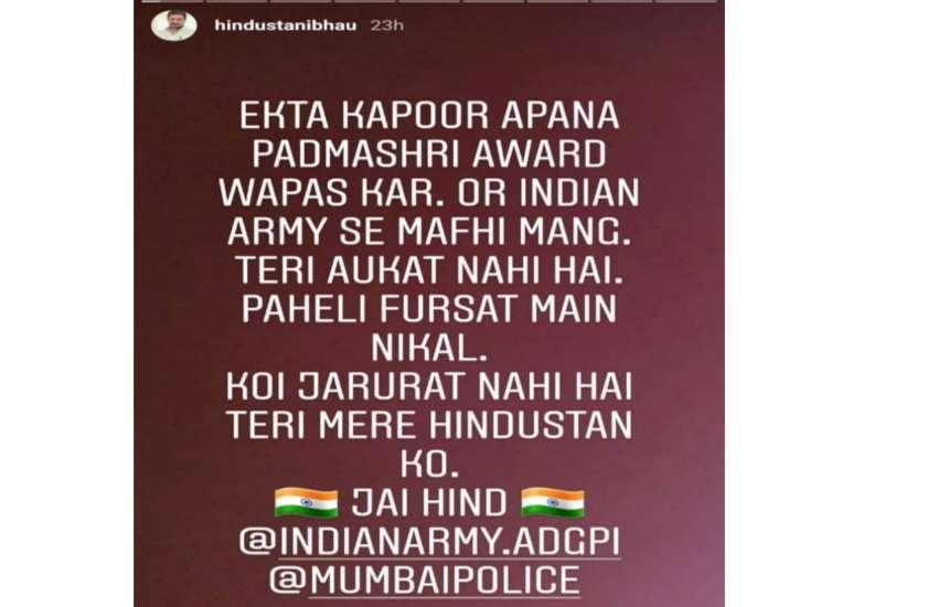 Hindustani Bhau Ekta Kapoor