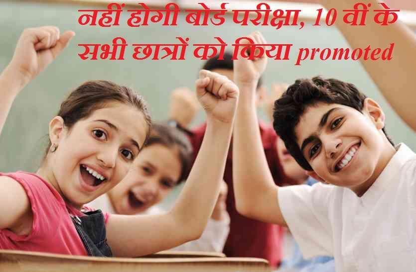 Big News: नहीं होगी बोर्ड परीक्षा, 10 वीं के सभी छात्रों को किया promoted