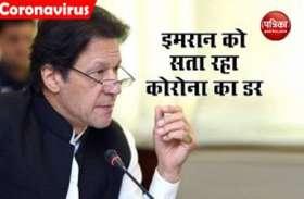 Pakistan में बढ़ते मामलों को देख घबराए Imran Khan, कहा-जुलाई-अगस्त में चरम पर होगा कोरोना संकट