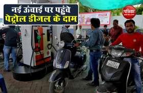 लगातार तीसरे दिन Petrol और Diesel Price में इजाफा, 138 दिन के उच्चतम स्तर पर पहुंचे दाम