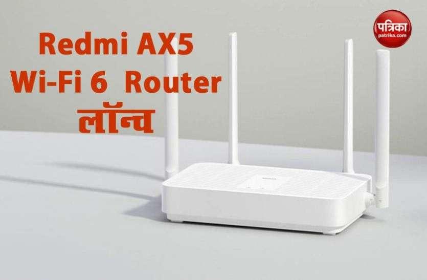 Redmi AX5 WiFi 6 Router लॉन्च, जानिए कीमत व फीचर्स