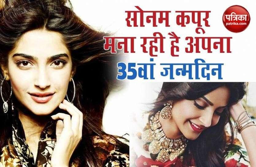B'day: शादी से पहले Sonam Kapoor का था इन 3 हस्तियों के साथ रिलेशन,चौथे के साथ शादी कर बसाया अपना घर