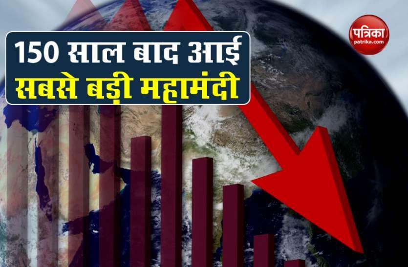 World Bank ने कहा, महामारी के कारण 150 साल के बाद आया है Economic Recession