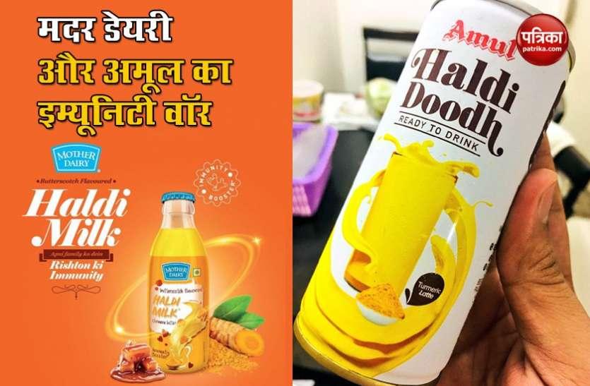 हल्दी दूध के बाद अमूल ने लॉन्च किया अदरक और तुलसी युक्त दूध, इम्यूनिटी बढ़ाने का दावा