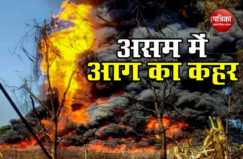 Assam: तेल के कुएं की आग की चपेट में कई गांव, कई हफ्ते लगेंगे बुझाने में