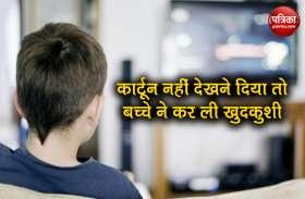 सुबह से Tv देख रहा था 14 साल का बेटा, मां ने बंद किया तो कर लिया सुसाइड