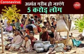 UN की चेतावनी, COVID-19 की वजह से 5 करोड़ लोग हो जाएंगे अत्यंत गरीब
