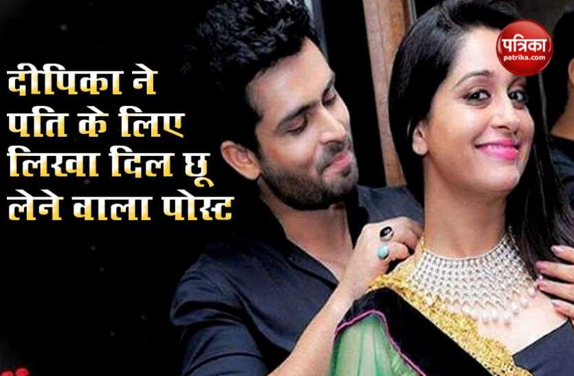 Dipika Kakkar ने पति के लिए लिखा दिल छू लेने वाला पोस्ट, पढ़कर आपकी आखें भी हो जाएंगी नम