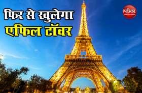 France: तीन माह से बंद पड़ा Eiffel Tower 25 जून को दोबारा जनता के लिए खुलेगा