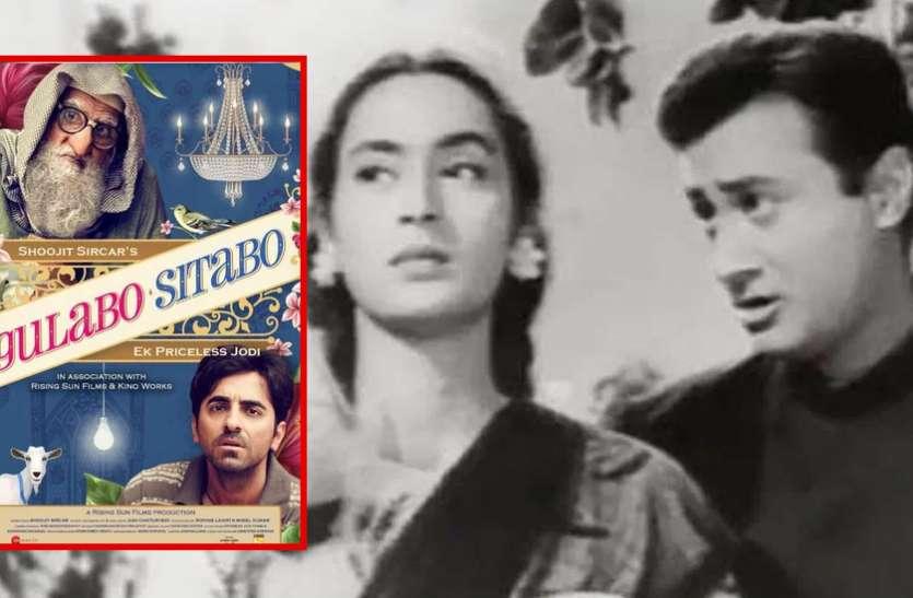 मकान मालिक और किराएदार के संबंधों पर 'गुलाबो सिताबो' से पहले बन चुकी हैं ये शानदार फिल्में