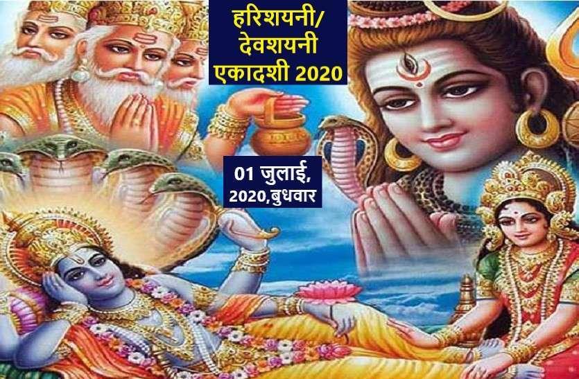 https://www.patrika.com/festivals/devshayani-ekadashi-2020-on-1-july-2020-harishayani-ekadashi-2020-6172817/