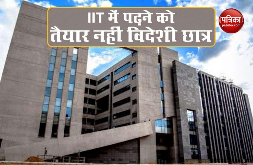 3 साल से विदेशी छात्र दे रहे हैं IIT को झटका, अब फेलोशिप देने की योजना
