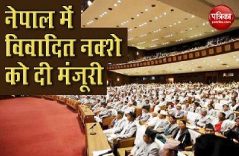 नेपाली संसद ने विवादित नक्शे को दी मंजूरी, राष्ट्रपति के पास अनुमोदन के लिए भेजने की तैयारी