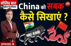 China को सबक कैसे सिखाएं?: Solid Baat with Mukesh Kejariwal: EP18