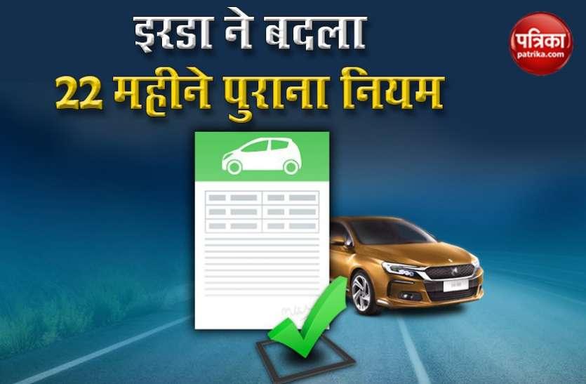 Covid-19 की वजह से IRDAI ने बदला 22 महीने पुराना नियम, Vehicle Insurance पर 3 और 5 साल की अनिवार्यता खत्म