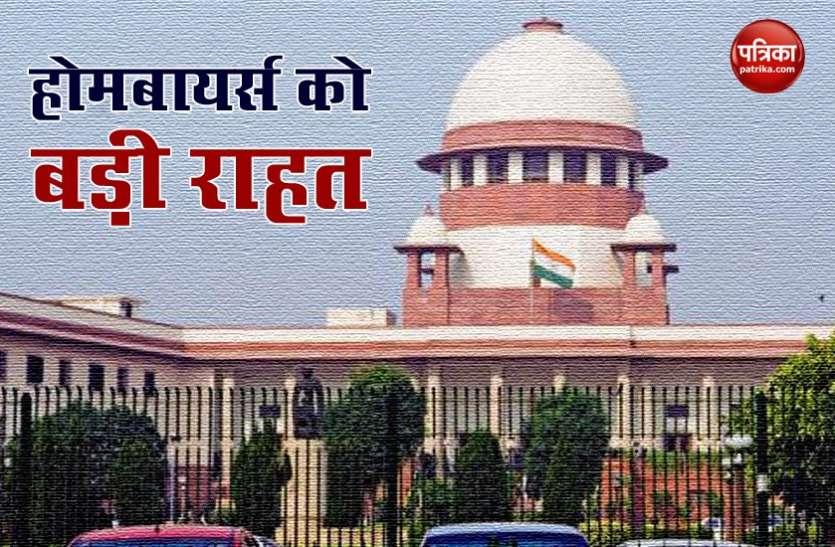 Amrapali Case में Supreme Court ने दी Home Buyers को बड़ी राहत, बैंकों को देना होगा Home Loan