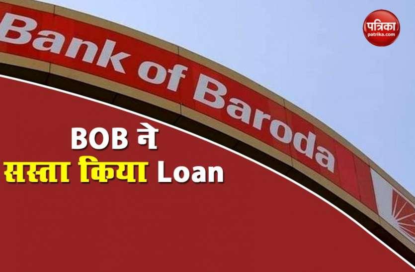 SBI के बाद BoB ने दी राहत, जानिए कितना सस्ता किया Home Loan